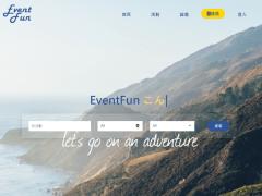 EventFun活動票券平台