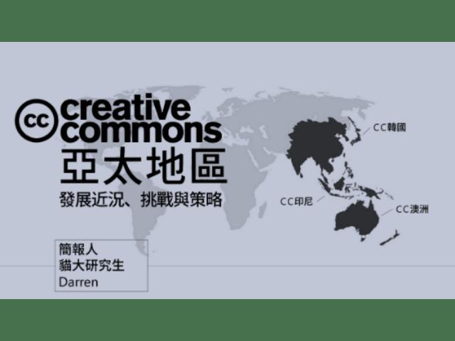 實習成果分享_創用CC在亞洲地區的發展近況、挑戰與策略