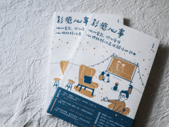 時報出版社 [影癒心事] / 書籍設計