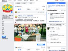 社團粉專博覽會宣傳