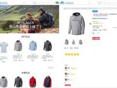 Schlegan登山用品購物網站