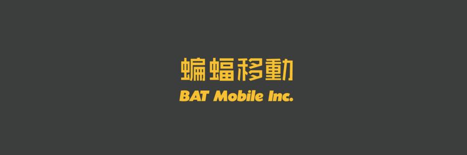 蝙蝠移動科技股份有限公司