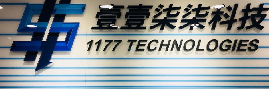 壹壹柒柒科技股份有限公司