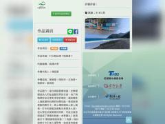 新聞專題入圍「全球華文永續報導獎」
