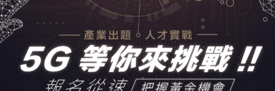 經濟部工業局「5G+產業新星揚帆啟航計畫」