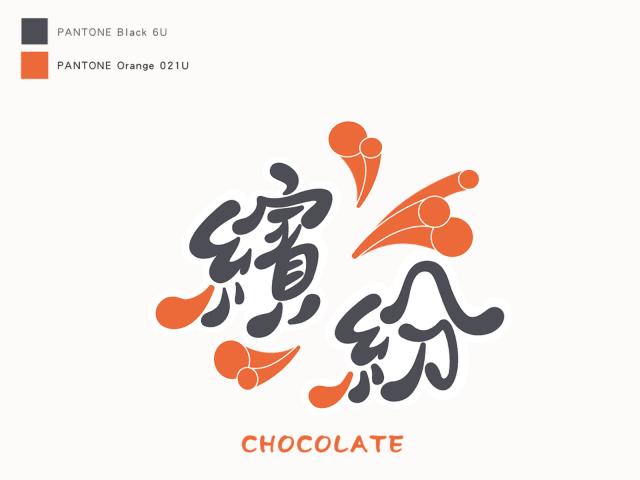 繽紛巧克力 logotype