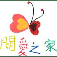財團法人台灣關愛基金會 logo