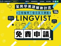 Lingvist 會員服務試用系統