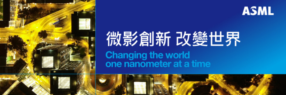 ASML 台灣艾司摩爾科技股份有限公司