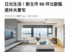 室內設計專訪_新北60坪住宅