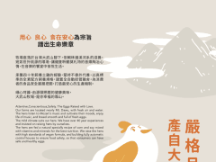 Flyer Design:Dawushan Egg Farm