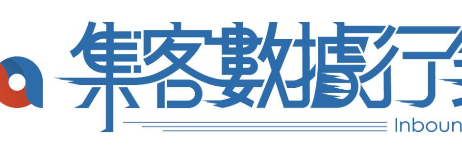 Inbound Asia 集客數據行銷
