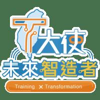 T大使 未來智造者 logo