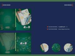書籍類編排設計作品02