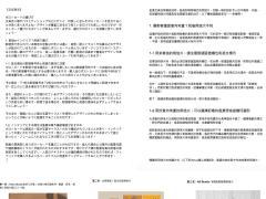 日本選物網站翻譯寫手