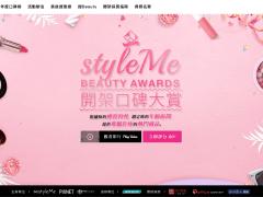 2017 styleMe 開架口碑大賞
