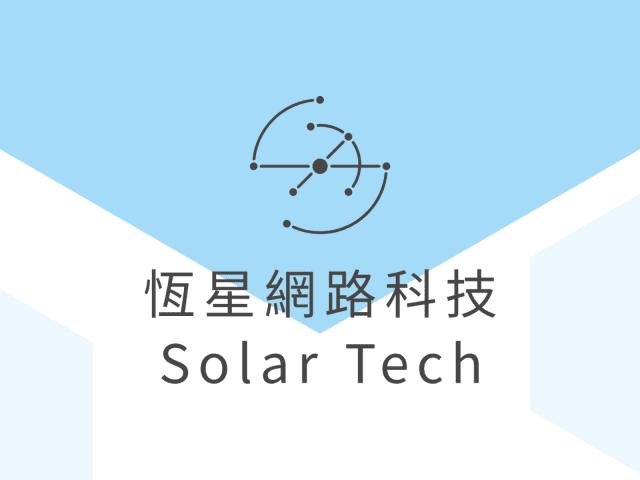 恆星網路科技官方網站