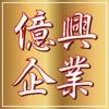 億興企業有限公司 logo