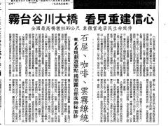 霧台谷川大橋看見重建信心(2014/06)