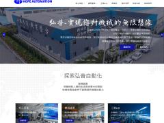[網頁設計][前端工程][網站企劃] 弘普自動化科技有限公司
