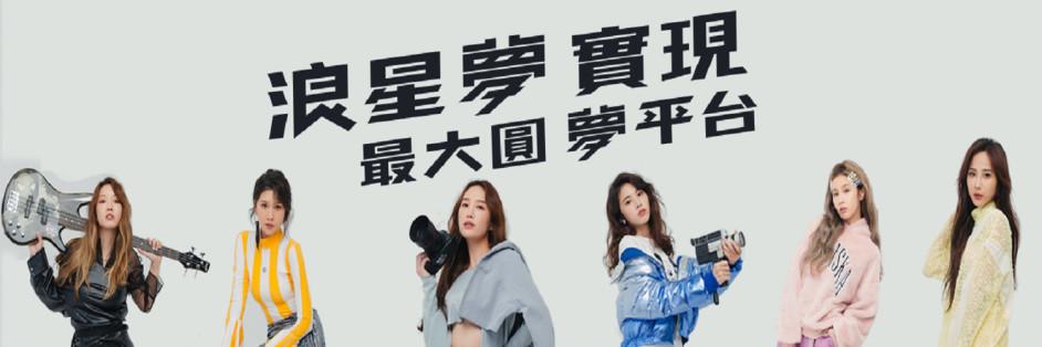 浪LIVE_旭瑞文化傳媒股份有限公司