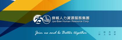 傑報人力資源服務集團