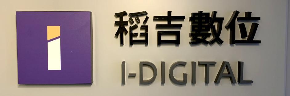 稻吉數位行銷股份有限公司