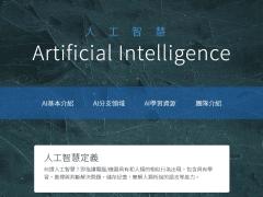 AI 介紹網站