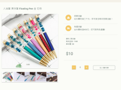 筆王電商網站