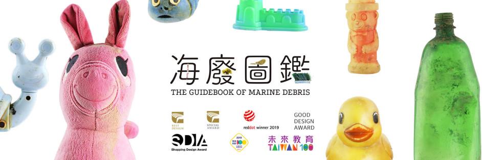 RE-THINK 社團法人台灣重新思考環境教育協會