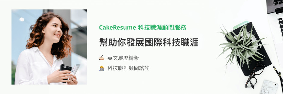 CakeResume 科技職涯顧問服務