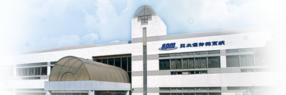 亞太優勢微系統股份有限公司