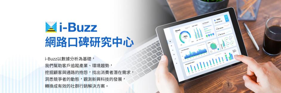 亞洲指標數位行銷顧問股份有限公司