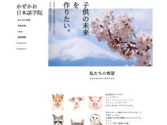 「前端作品」日本語學校首頁