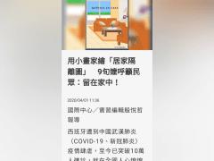 三立新聞/用小畫家繪「居家隔離圖」 9旬嬤呼籲民眾:留在家中!