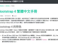 Bootstrap 部落格版型練習記錄