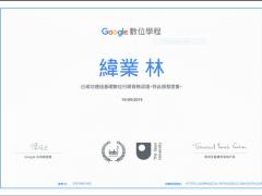 Google 數位學程認證證書