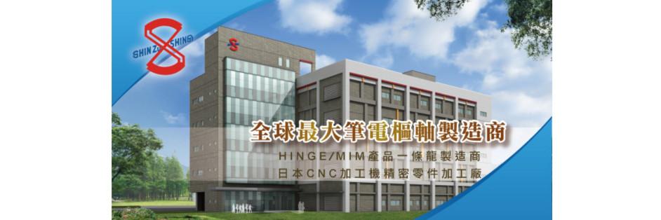 新日興股份有限公司