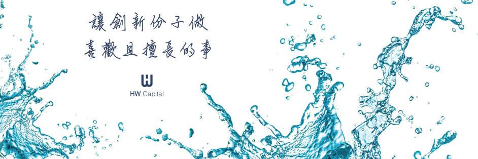 水源資本股份有限公司