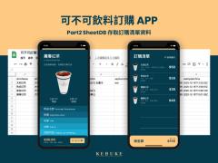 iOS | 可不可飲料訂購 App