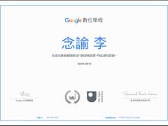 GOOGLE數位行銷學程結業證書