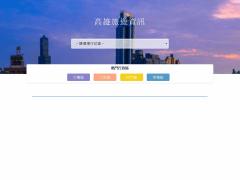 高雄旅遊資訊網