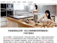 廚具品牌專訪_Bosch 博士家電
