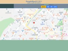 前端小型作品-GoogleMaps應用