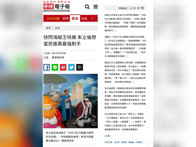 中時電子報 7月8日 快閃海賊王特展 朱立倫想當民進黨最強對手