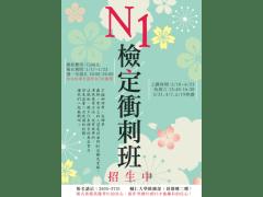 N1課程招生海報