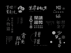 2015-2017標準字設計Logotype/Typography