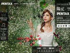 PENTAX 三公主20週年攝影比賽