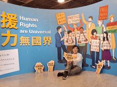 國家人權博物館 釋放台灣政治犯 海內外人權救援展