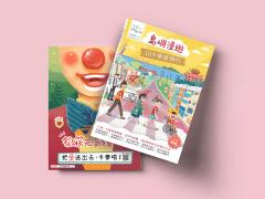 雜誌封面設計 / cover design